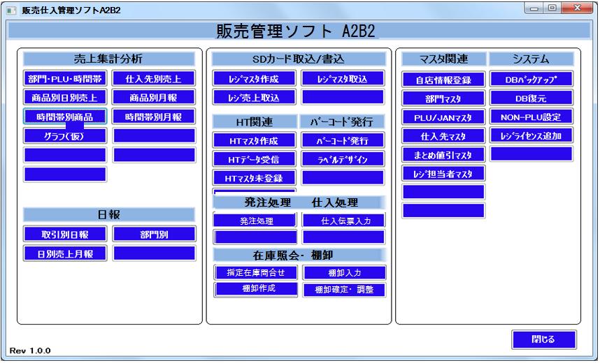 シャープレジERA販売管理専用画面